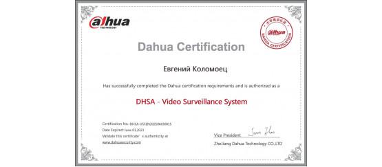 DHSA Video Surveillance System. Коломоец. (2021)