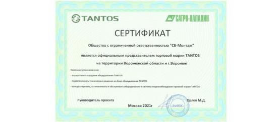 Тантос (2021)