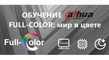 """Семинар """"Full-Color"""" от 18.02.2021"""