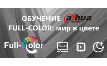 "Семинар ""Full-Color"" от 18.02.2021"