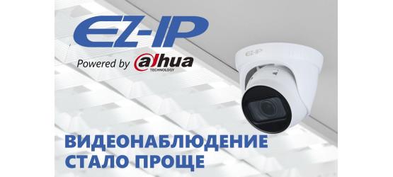 Видеонаблюдение EZ-IP