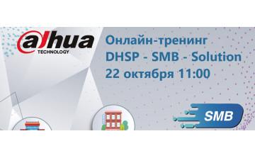 Онлайн-обучение по DHSP-SMB Малый и Средний Бизнес
