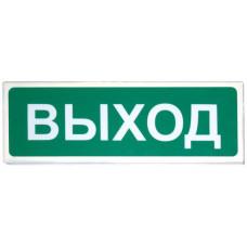 «Призма-102» Световое табло «Выход»