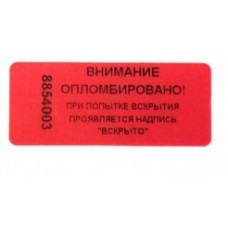 Индикаторные пломбы (самоклеющиеся) 20х35