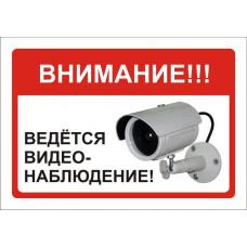 """Наклейка """"ВНИМАНИЕ, ВЕДЕТСЯ ВИДЕОНАБЛЮДЕНИЕ"""""""