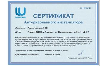 Сертификат Авторизованного инсталлятора ЛАН ЮНИОН