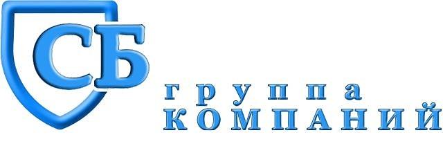 Группа компаний СБ